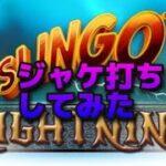 【ガチ実践】スロット+ビンゴ=スリンゴ!Slingo Lightningを見た目だけで遊んでみました【オンラインカジノ】【スロット】【パチンコ】【スリンゴ】【ベラジョン】【Slingo】