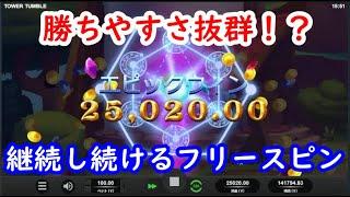 【オンラインカジノ】勝ちたい人はこのスロット!継続するフリースピンで高配当を導け!【Tower tumble(タワー・タンブル)】