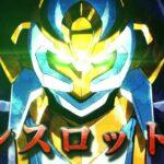 【コードギアス 反逆のルルーシュ】Z01「ランスロット」 LANCELOT