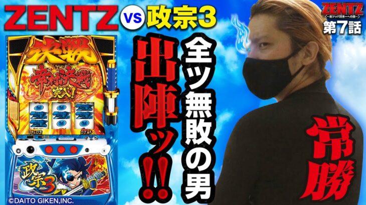 ZENTZ~全ツッパ日本一への道~ 第7話(1/2)【政宗3】[ジャンバリ.TV][パチスロ][スロット]