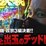 ZENTZ~全ツッパ日本一への道~ 第8話(2/2)【政宗3】[ジャンバリ.TV][パチスロ][スロット]