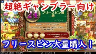 【オンラインカジノ】超絶ギャンブラー向けスロット実践!ギャンブルを成功させろ!【エクストラチリ】