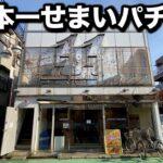 【設置台数〇〇台】日本一せまいパチンコ屋に潜入【狂いスロサンドに入金】ポンコツスロット364話