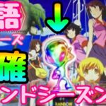 【物語シリーズセカンドシーズン・スロット】ぱないの!6確台!私はなんでも知っている!これは設定6!!
