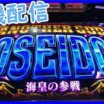 【スロット実機対決】アナザーゴッドポセイドン 設定6