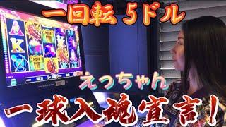 【美女がマワす】日本のスロットの8倍ベット‼️海外スロット‼️高ベット注意‼️