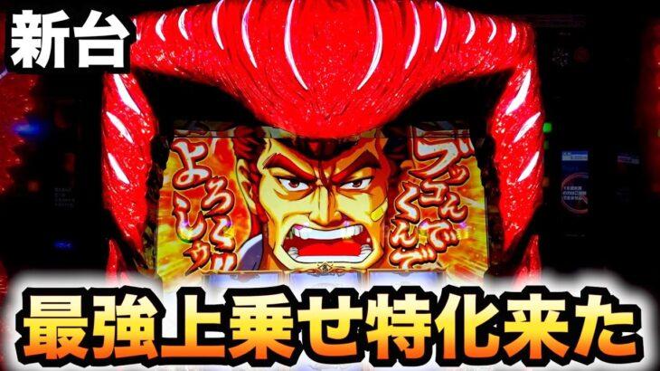 【新台】鬼浜狂闘旅情編の最強特化ゾーン来たパチスロ実践スロット鬼浜爆走愚連隊