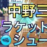 中野三玖にオススメのラケット、シューズ、スロットスキルについて【白猫テニス】