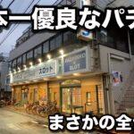 【全台系?】見たらわかる日本一優良なパチンコ屋に潜入【狂いスロサンドに入金】ポンコツスロット372話