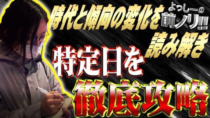 【変化と適応力】よっしーの前ノリ!!vol.59 [BASHtv][パチスロ][スロット]