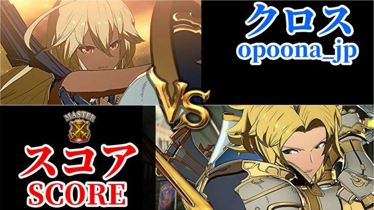 クロス(ゾーイ) vs スコア(ランスロット) シーズン2ロビーマッチ opoona_jp(Zooey),score33333-JP(Lancelot)【GBVS】60fps