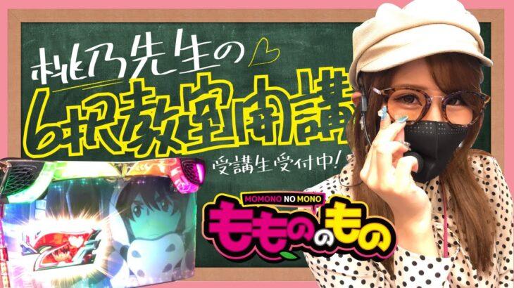 ももののもの!#04【SLOTアルドノア・ゼロ】真白桃乃[パチスロ・スロット][でちゃう!]