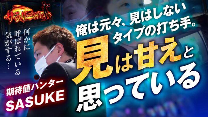【サラスロ#17】夕方17時からの立ち回り術!sasukeが期待値求めてガチ実戦!