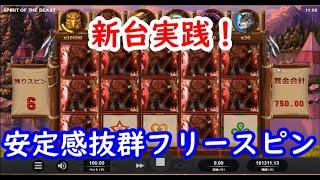 【オンラインカジノ】新台実践!安定感抜群のスロットで最高1万倍を目指せ!【Spirit of the Beast】