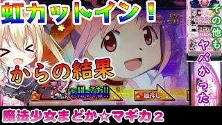 【まどマギ2】斜め揃い大チャンスの虹カットイン!!【パチスロ/スロット実践】新台最新動画