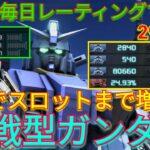 【バトオペ2実況】珍しいスロット強化まで貰えた陸戦型ガンダムを近距離特化カスパで3冠総合1位【PS5】