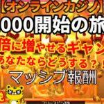 #264【オンラインカジノ|スロット😻】賞金増やせる誘惑に勝てるのか?!|$1000開始の旅 in カジノイン⑤