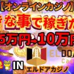 #272【オンラインカジノ|スロット・ルーレット😻】好きな事で稼ぎたい!|遊びながら5万円➡10万円なるか?!【後編】