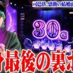 司芭扶が独身最後のまど2実戦で裏ボを引いた結果【SEVEN'S TV #519】