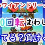 【オンラインカジノ】人気スロット3000回転実践!勝てる?負ける?【ハワイアンドリーム】