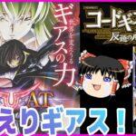 【ギアス3】コードギアス3 徹底解剖!