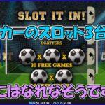 (新台)サッカースロット3台目 SLOT IT IN PULL TAB【オンラインカジノ】【プレイアモ】