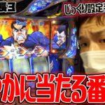 【押忍!番長3】軽快に当たりを重ねた結果【sasukeのパチスロ卍奴#196】