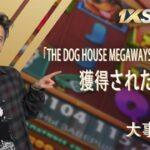 大事故 #4: 「The Dog House Megaways」スロットで獲得されたx1626?