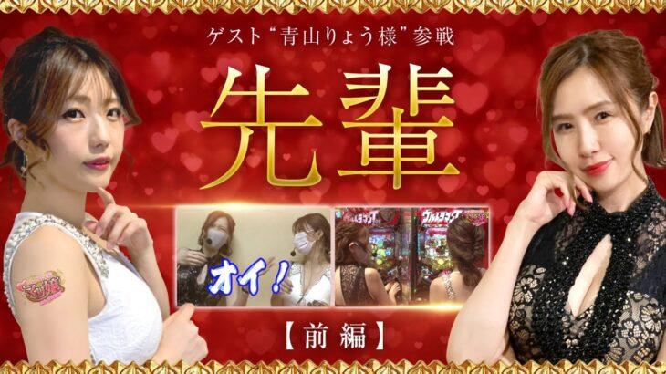 マリ嬢 4th STORY~第4夜/前半~【美しいドレス姿…青山りょう参戦!】