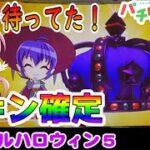 【マジハロ5】悪キンカボ!!【パチスロ/スロット実践】最新動画