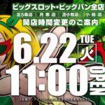 6月22日(火)ビッグスロット×ビッグバン全店一斉11時開店!!BIGSLOT×BIGBANG