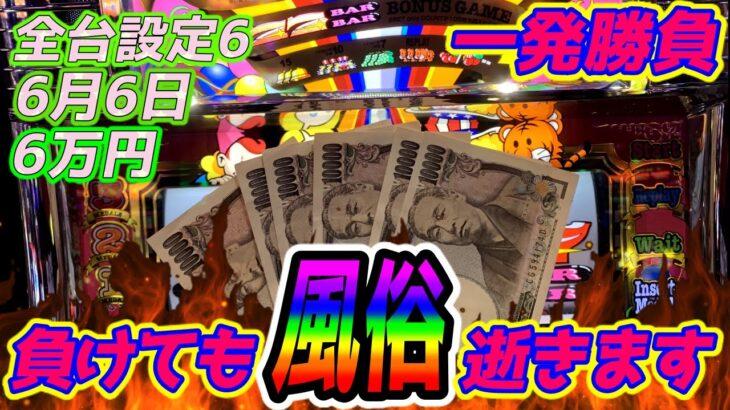 6月6日に日本最大級のスロット専門店でジャグラー打ったら勝てるのか?【マイジャグ3】【パチンコ、パチスロビュッフェスタイル】