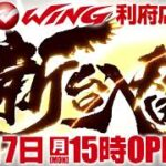 パチンコ&スロット『ウイング利府店』 -6月7日 新台入替-