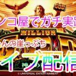 昨日の9万をGODで取り返す!パチンコ屋さんでライブ生放送!6/13