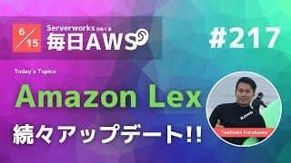 【毎日AWS #217】Amazon Lexがインテントとスロットタイプの制限をアップデート他4件 #サバワ