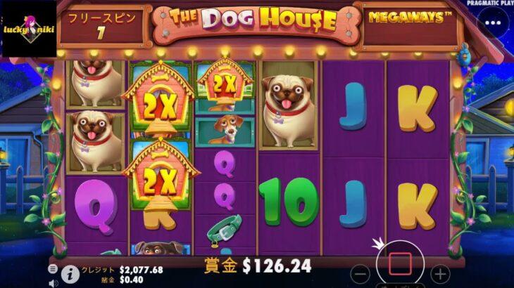 【DOG HOUSE】オンカジのスロットで爆発!高配当切り抜き【ラキニキ】♯7