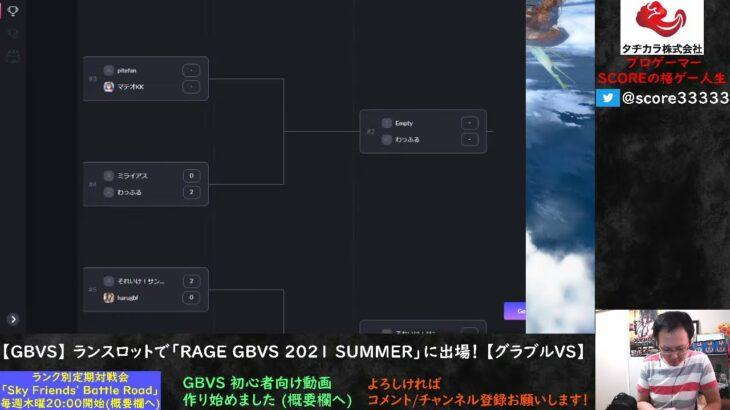 【GBVS】 ランスロットで「RAGE GBVS 2021 SUMMER」に出場! 【グラブルVS】