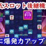 【オンラインカジノ】大人気スロット後継機実践!更に爆発力アップ!?【JAMMIN JARS 2】