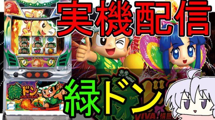 【LIVE】緑ドンVIVA!情熱南米編【スロット実機】