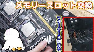 【自作PC】メモリースロット交換したらマザーボードが燃えた