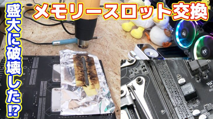 【自作PC】初めてのメモリースロット交換で破壊した!?