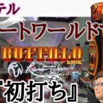 """【ラスベガス】超新ホテルResorts Worldで新機種スロットを""""初打ち! ムネTV"""