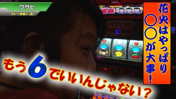 S-1 GRAND PRIX#503【ハナビ】【バーサス】【ミリオンゴッド-神々の凱旋-】