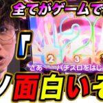全てがゲームで決まる世界を始めよう【ノーゲーム・ノーライフ THE SLOT】日直島田の優等生台み〜つけた♪