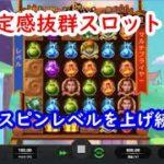 【オンラインカジノ】安定感抜群スロット!フリースピンレベルを上げ続けろ!【TOWER TUMBLE】