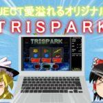 【TRISPARK】A PROJECT愛溢れるオリスロ【オリジナルスロット紹介】