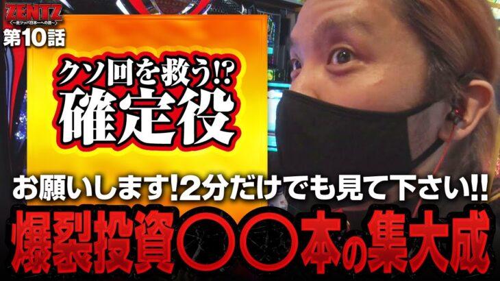 ZENTZ~全ツッパ日本一への道~ 第10話(2/2)【アナターのオット!?はーです】[ジャンバリ.TV][パチスロ][スロット]