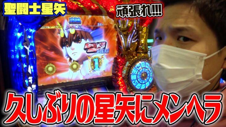 【聖闘士星矢】ものすごく薄すぎた無駄な事象【sasukeのパチスロ卍奴#198】