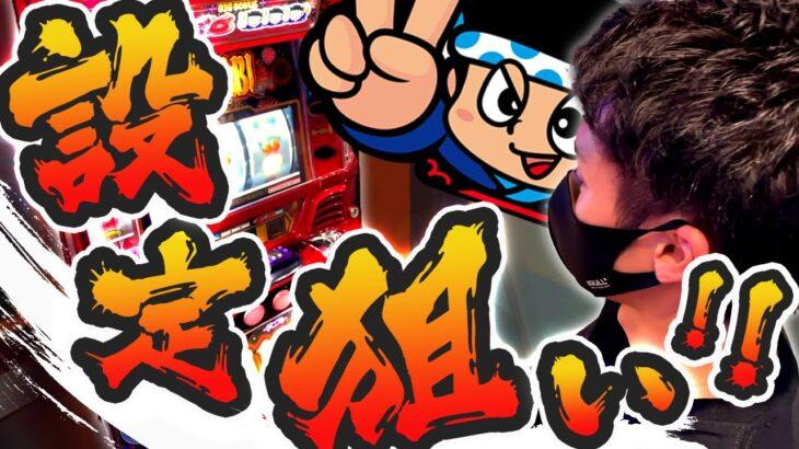 【スロット稼働】勝利の花火を打ち上げろ!!