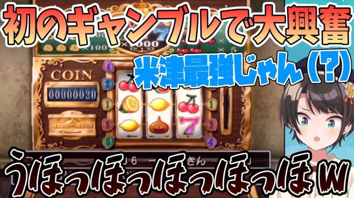 【スロカスバル】初めてのギャンブルで狂喜乱舞!最後は全ロス「スバルのとうちゃんスロット上手いから!!!!!」【切り抜き/ホロライブ】